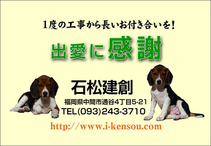 北九州の外壁塗装は石松建創にご依頼ください