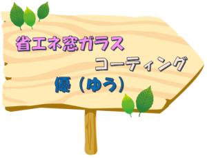 省エネ窓ガラスコーティング     『優(ゆう)』